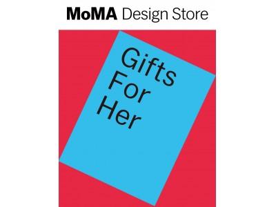 【MoMA Design Store】Gifts for Her 女性へのクリスマスギフトに、MoMAが選んだグッドデザインを