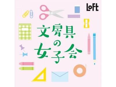 【ロフト】文具好きに大好評!ロフトの「文房具の女子会」開催!レトロデザインやミニサイズ、食べ物モチーフ文具など
