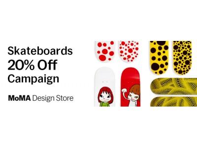 【MoMA Design Store】アーティストスケートボード20%オフキャンペーンを開催!