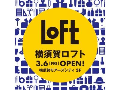 【ロフト】横須賀初!地域一番店に。3/6(金)横須賀ロフトオープン!