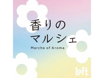 【ロフト】快眠・リラックス・すっきり!香りやお茶、お風呂でリラックスする夏の癒しアイテム