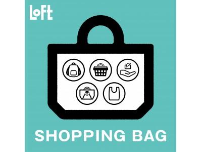 【ロフト】レジ袋有料化まで秒読み、お買い物時必須のエコバッグ。リサイクル素材やSDGs雑貨も展開。