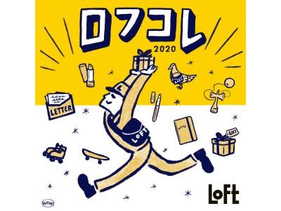 【ロフト】「ロフコレ2020」ロフト限定、黄色いオリジナル雑貨が登場!