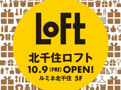 【ロフト】10/9(金)北千住ロフトオープン