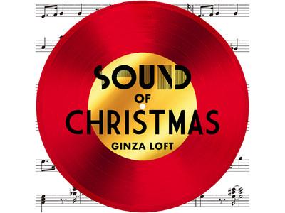 【ロフト】音楽でつながるクリスマス「SOUND OF CHRISTMAS」@銀座ロフト 開催。レコード盤をアップサイクルした雑貨やベルギー直輸入のデコレーションアイテムなど