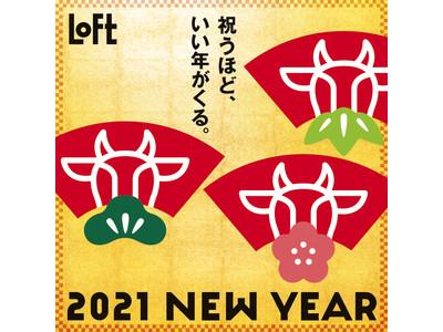 【ロフト】新しい日常の年賀・迎春おすすめグッズ