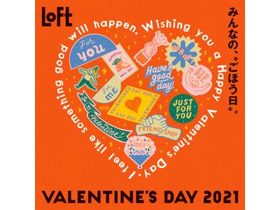 【ロフト】今年のバレンタインはネットで買って、おうちで手作り! 『ハートフルバレンタイン2021』