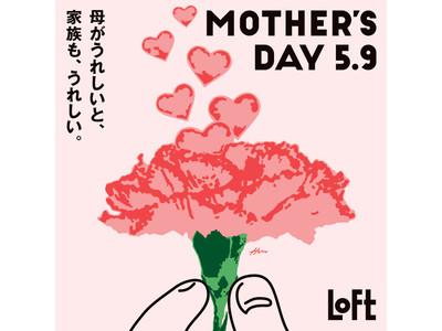 【ロフト】フラワーモチーフや母の日カードなど、感謝を伝える母の日ギフトを集積