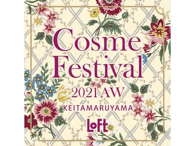【ロフト】人気の恒例企画「コスメフェスティバル2021AW」開催