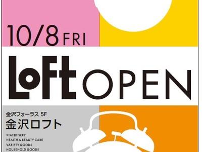 【ロフト】10月8日(金) 金沢駅前に「金沢ロフト」リプレイスオープン/地元人気パンとのコラボ文具も登場!