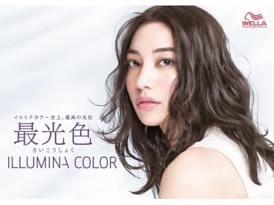 インスタ投稿2M超、美容室で指名されるサロンカラーブランド『イルミナカラー』2019年9月、イルミナカラー史上最高の光色*が誕生!