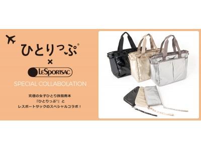 レスポートサックと女子ひとり旅指南本『ひとりっぷ(R)』がコラボレーション!9月4日(水)日本限定発売。