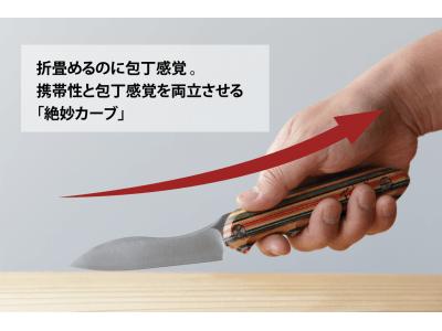アウトドアナイフの決定版!包丁のような使用感なのに、折りたためてコンパクトに。メンテナンスも簡単な新感覚...