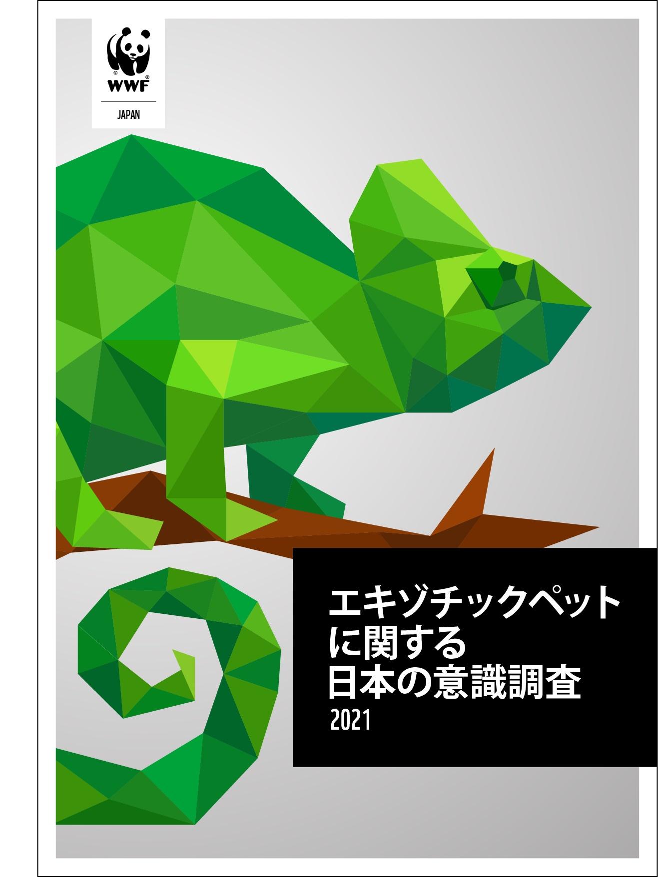 WWFジャパンによる意識調査で明らかに!エキゾチックペットの問題に対して、95%が規制強化が必要と回答一方で、若い世代は飼育意向が強い現状も