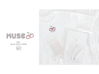 現役中学生YouTuber「みゅう」によるティーンのためのD2Cライフスタイルブランド「MUSE」がローンチ!第一弾としてオリジナルノート&シールなど3アイテムを公開