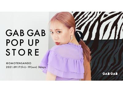 パパラピーズ タナカガのアパレルブランド「GAB GAB」が初のポップアップストアを表参道で開催決定!