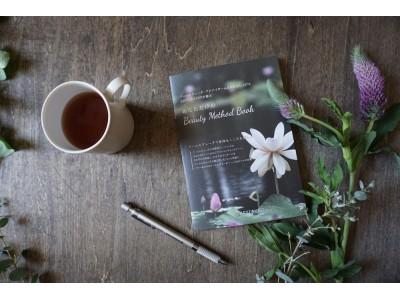 ARYURVISTから、あなただけの美容法が見つかる「あなただけのBeauty Method Book」6月24日(月)新発売!