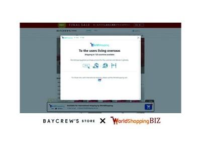 株式会社ベイクルーズが運営するファッション通販サイト『BAYCREW'S STORE』、越境ECサービス「WorldShopping BIZ」導入で世界125カ国からの注文受付・海外配送対応が可能に