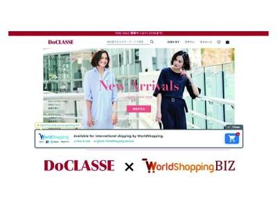 40代、50代を輝かせるファッション通販ブランド『DoCLASSE』、越境ECサービス「WorldShopping BIZ チェックアウト」導入で世界125カ国のユーザーが購入可能に