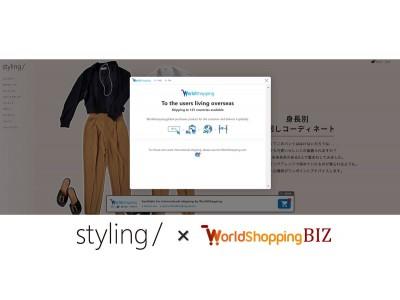 マッシュスタイルラボのオリジナルアパレルブランド『styling/(スタイリング/)』、越境ECサービス「WorldShopping BIZ チェックアウト」導入で世界125カ国のユーザーが購入可能に