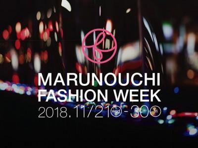 国産スキンケアブランド「メディプラス」 MARUNOUCHI FASHION WEEK 2018参加決定!