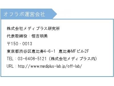 メディプラス研究所 × WINフロンティア株式会社 ストレスオフとセルフケアに関する共同研究プロジェクトを始動!