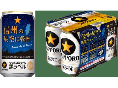 【日本一の星空】長野県阿智村 サッポロ生ビール黒ラベル「信州の星空缶」発売