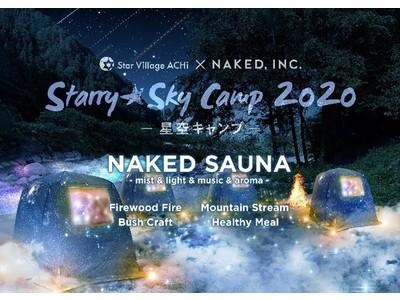 【日本一の星空】長野県阿智村 Star Village ACHI × NAKED【Starry☆Sky Camp 2020 -星空キャンプ-】開催