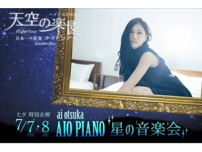 ai otsuka AIO PIANO -星の音楽会- 日本一の星空【長野県阿智村】七夕スペシャルイベント 5月31日からチケット販売開始