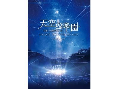 長野県阿智村【天空の楽園 日本一の星空ナイトツアー Season2018】開催