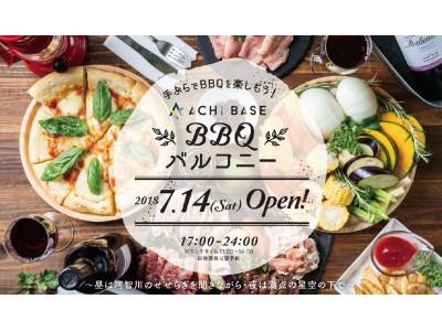 日本一の星空、長野県阿智村 バーベキュー&ビアガーデン「ACHI BASE BBQバルコニー」が夏季限定オープン