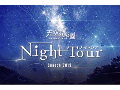 長野県阿智村【天空の楽園 日本一の星空ナイトツアー Season2019】開催