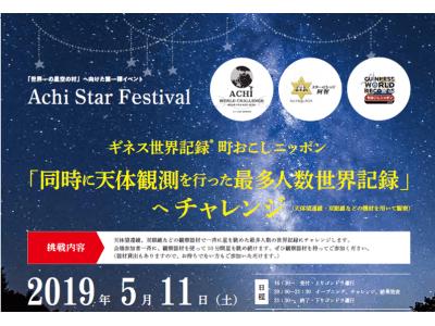 【日本一の星空】長野県阿智村 世界記録チャレンジイベント第一弾 ACHI STAR FESTIVAL開催