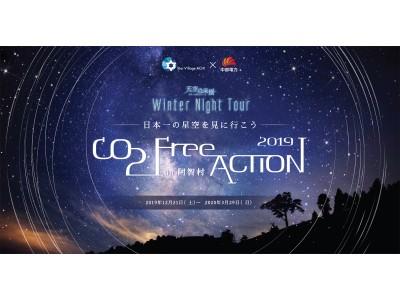 【日本一の星空】長野県阿智村 天空の楽園 Winter Night Tour Season2019 CO2フリー電気での開催を決定