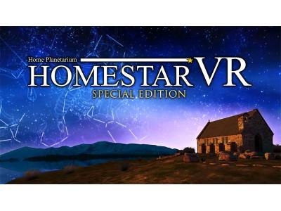 日本一の星空】長野県阿智村が星空絶景スポットとして登場するPS4『ホームスターVR SPECIAL EDITION』が発売