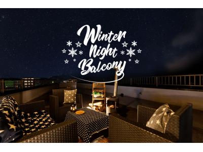 【日本一の星空】長野県阿智村 「ACHI BASE Winter night Balcony」オープン