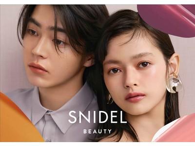 <SNIDEL BEAUTY>ブランド初のアイブロウアイテムも。プレフォールコレクションを新発売
