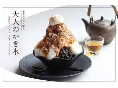 【Cosme Kitchen Adaptation(コスメキッチン アダプテーション)】日本×台湾