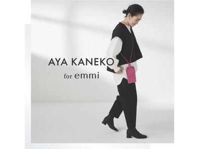 【emmi】スタイリスト金子綾さんとのコラボレーション第二弾!モードなセットアップを9月7日(火)に発売!