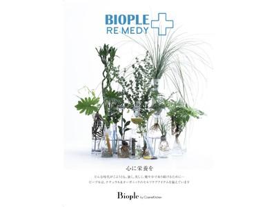 Biople by CosmeKitchenが阪急うめだ本店に期間限定ポップアップショップをオープン!