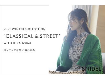 <スナイデル>女優・モデルの泉里香が纏う、クラシカルでストリートな2021年冬の新作コレクション