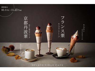 【gelato pique cafe(ジェラート ピケ カフェ)」こだわりの