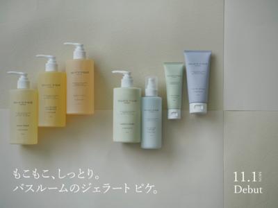 メンズルームウェアブランド「GELATO PIQUE HOMME(ジェラート ピケ オム)」から初のコスメラインが登場