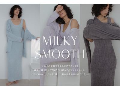"""〈スナイデル ホーム〉肌にしっとりと寄り添う、ミルクの栄養分を練り込んだルームウェアが登場!抗菌作用と速乾性も兼ね備えた""""MILKY SMOOTH""""シリーズ"""