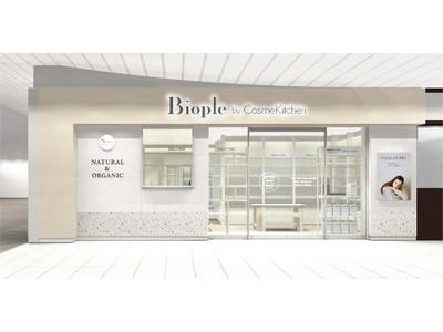 Biople by CosmeKitchenがビーンズ赤羽店に10月20日(水)オープン!