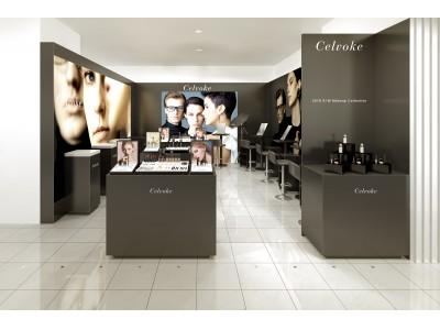 ブランド設立2年目を迎えた「Celvoke(セルヴォーク)」が2018年9月1日(土)伊勢丹新宿店本館1階に、直営店を堂々オープン!