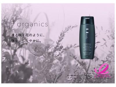 Cosme Kitchen発 今秋5周年を迎えるオリジナルブランド『F organics(エッフェオーガニック)』がピンクリボン活動を応援するキャンペーンを開催