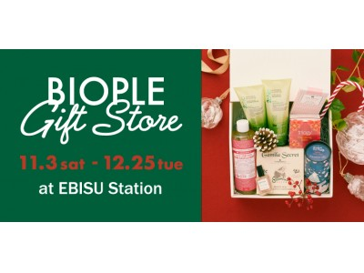"""JR恵比寿駅西口に期間限定POP UP STORE""""BIOPLE Gift Store""""が誕生!"""
