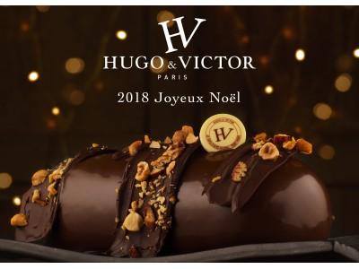 ピュア ガストロノミー 「HUGO & VICTOR」 クリスマスコレクション2018