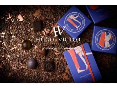ピュア ガストロノミー「HUGO & VICTOR」バレンタインコレクション2019